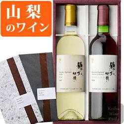 マルスワイン穂坂収穫ワインギフトCH-35【ワインギフト/山梨ワイン/日本ワイン/赤ワイン/白ワイン/ロゼワイン】