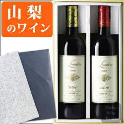 ルミエールイストアール赤・白ワインセットH-44【ワインセット/ワインギフト/山梨ワイン/日本ワイン/赤ワイン/白ワイン/ロゼワイン】