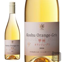 シャトーマルス甲州オランジュ・グリ750m【オレンジワイン/甲州ワイン】