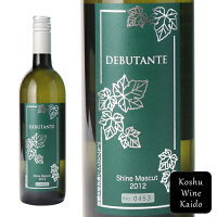 シャインマスカットワイン アルプスワイン やや甘口Debutante シャインマスカット 750ml