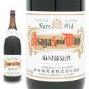 麻屋葡萄酒アサヤスペシャルワイン赤 1800ml (一升)