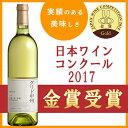 【日本ワインコンクール2017金賞】中央葡萄酒■グリド甲州 2016 750ml■