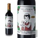 塩山洋酒醸造ベーリーアリカントA720ml