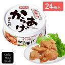 ホテイフーズ からあげ 和風醤油味 45g×24缶入【からあげ/缶詰/ホテイ】