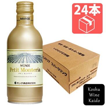 \ケースでお得!!/ モンデ酒造 プティモンテリア スパークリングワイン290ml缶×24本入り