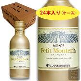 モンデ酒造プティ・モンテリア スパークリング 290ml×24本(ケース)【缶ワイン/山梨ワイン/国産ワイン】