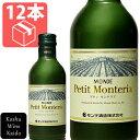 白ワイン 缶ワイン モンデ酒造★12本でお得★プティモンテリア ブラン(白ワイン)300ml缶×12本 (4964044043316)