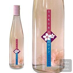 白百合醸造さくらのワイン500ml【甲州ワイン/日本ワイン/山梨ワイン/ギフト】