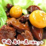 【送料無料・冷凍】TBS【有吉ジャポン】で紹介されました!武田食品 マルト 甲府鳥もつ煮(150g×5袋入り)