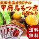 武田食品 マルト 甲府鳥もつ煮(150g×5袋入り)【送料無料・冷凍】TBS【有吉ジャポン…