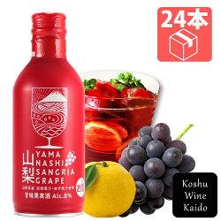 山梨サングリアグレープ【サングリア/ワイン/日本ワイン/甲州ワイン/国産ワイン/缶ワイン】