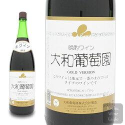 大和葡萄酒晩酌ワイン大和葡萄園ゴールドバージョン赤1800ml(一升)