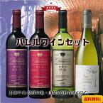 樽熟成&樽醗酵ワイン 4本セット 現行ヴィンテージ 山梨ワイン 飲み比べ トランプ氏に出された 日本ワイン 赤ワイン ポリフェノール 白ワイン 国産ワイン 厳選 至極 辛口ワイン ワインセット ワインミックス メルロー マスカットベーリーA 家飲み あす楽