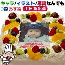≪写真ケーキ お祝い≫シェリーブランのオリジナルパーティー用写真ケーキ10号サイズ直径30cm≪23〜28名用サイズ≫フルーツをふんだんに使用した写真ケーキ
