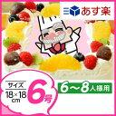 写真ケーキ(四角) 6号 生クリーム【冷凍 到着後は冷蔵庫で...