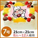 写真ケーキ(四角) 7号 生クリーム【冷凍 到着後は冷蔵庫で...