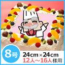 写真ケーキ(四角) 8号 生クリーム【冷凍 到着後は冷蔵庫で...