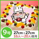 写真ケーキ(四角) 9号 生クリーム【冷凍 到着後は冷蔵庫で...