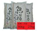 【令和元年新米】魚沼産コシヒカリ新米玄米30k(白米27k)