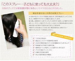 髪のナチュラルガード(100ml)頭皮や髪を健やかに保つアロマのヘアスプレー赤ちゃん子供沖縄子育て良品【送料無料】