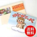 【紙芝居】「がらがらっぺ」〜うがい・手洗い上手にできるかな! 赤ちゃん 子供 沖縄子育て良品