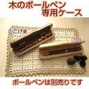 【木製ボールペン収納ケース】木のボールペン用ペンケース 8640円以上...