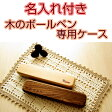 【木製ボールペン収納ケース】木のボールペン用ペンケース[名入れ付き] 8640円以上送料無料 沖縄子育て良品