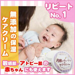 アトピー 赤ちゃん クリーム