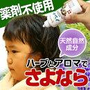 【ノンノン】子どもの髪のお悩みに8640円以上送料無料沖縄子育て良品