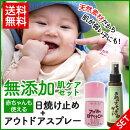 【送料無料】赤ちゃんの日焼け止めとアウトドアセットアロマの日焼け止めベビー&キッズSPF18とアウトドアスプレー(お肌のナチュラルガード)8640円以上送料無料沖縄子育て良品