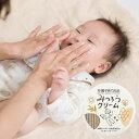【保湿】みつろうクリーム 赤ちゃんの保湿に アトピーや肌荒れにも【おきなわのみつろうクリーム】 赤ちゃん 子供 沖縄子育て良品