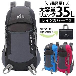 登山 リュック 35L トレッキング バックパック メンズ 大容量 登山用 リュックサック 軽量 防水 機内持ち込みサイズ レインカバー付き