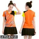 【上下セット】卓球 ユニフォーム レディース シャツ スカート ウェア ゲーム シャツ 半袖 パンツ スカート