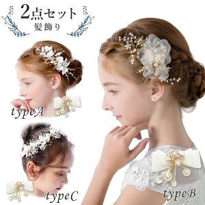 子供 髪飾り ピアノ 発表会 キッズ ヘアアクセサリー フォーマル 子ども ヘアアクセ 女の子 ヘアピン 結婚式 ヘッドドレス