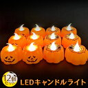 【12個セット】ハロウィン 飾り カボチャ LED キャンドル ライト Halloween 装飾 かぼちゃ ろうそく 電飾 イルミネーション 飾り付け キャンドルライト