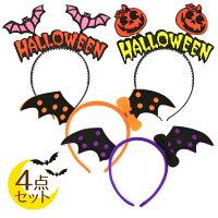 ハロウィン 帽子 カチューシャ コスプレ セット かぼちゃ コウモリ ヘアバンド パーティー 仮装 かぶりもの お得な4個セット