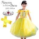 ちいさなプリンセスソフィア コスプレ 幼児 子供 ドレス コスチューム 衣装