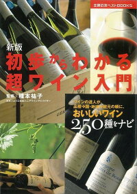 【バーゲンブック】初歩からわかる超ワイン入門