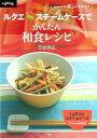 【バーゲンブック】ルクエスチームケースでかんたん和食レシピ【...