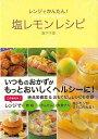 【バーゲンブック】レンジでかんたん!塩レモンレシピ【中古】