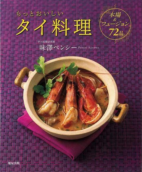 【バーゲンブック】もっとおいしいタイ料理 本場&フュージョン72品【中古】