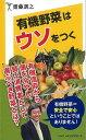【バーゲンブック】有機野菜はウソをつく−SB新書【中古】