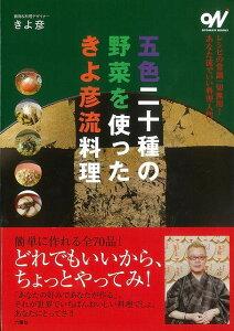 【バーゲンブック】五色二十種の野菜を使ったきよ彦流料理【中古】