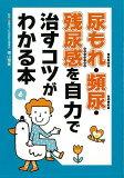 【バーゲンブック】尿もれ・頻尿・残尿感を自力で治すコツがわかる本【中古】