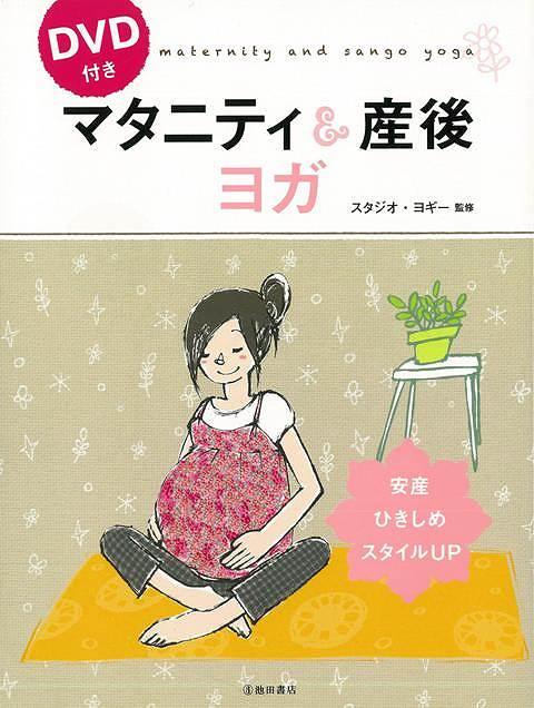【バーゲンブック】マタニティ&産後ヨガ DVD付き【中古】