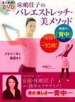 【バーゲンブック】床嶋佳子のバレエストレッチ・美メソッド DVD付き【中古】