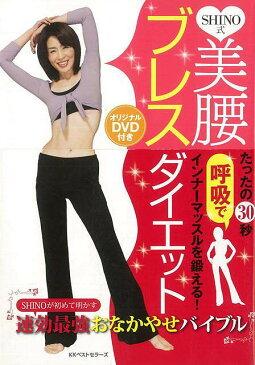 【バーゲンブック】SHINO式美腰ブレスダイエット DVD付き【中古】
