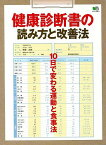 【バーゲンブック】健康診断書の読み方と改善法【中古】