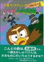 【バーゲンブック】いけ!少年忍者の巻−忍者サノスケじいさんわくわく旅日記25【中古】