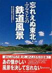 【バーゲンブック】忘れえぬ東北・ふるさとの鉄道風景【中古】